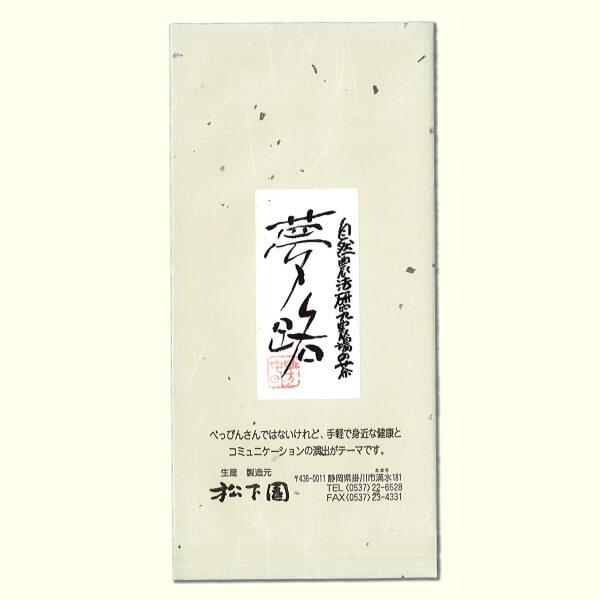 01hukamushicha001