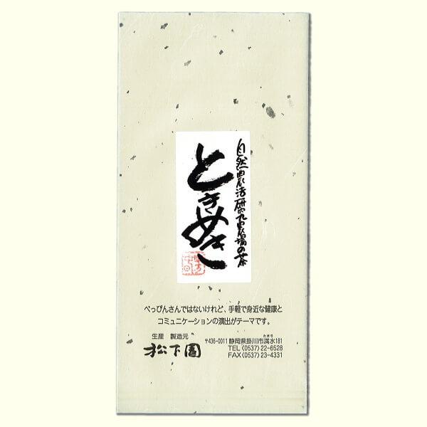 01hukamushicha002