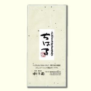 01hukamushicha003